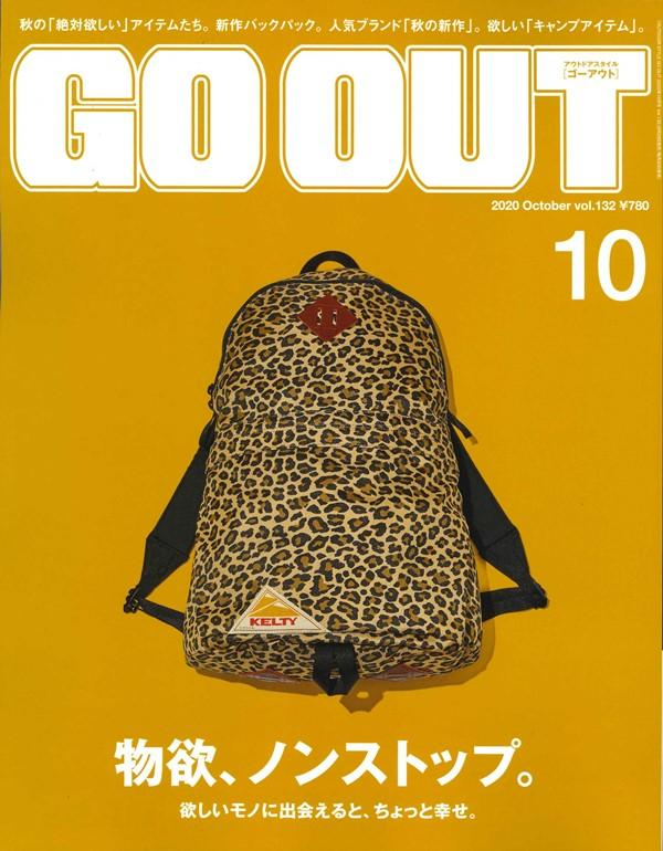 GO OUT VOL. OCT